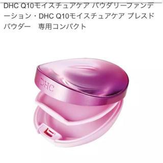 ディーエイチシー(DHC)の❤️新品 DHCベースメークシリーズ専用コンパクト(Q10濃密うるおい)❤️(ファンデーション)