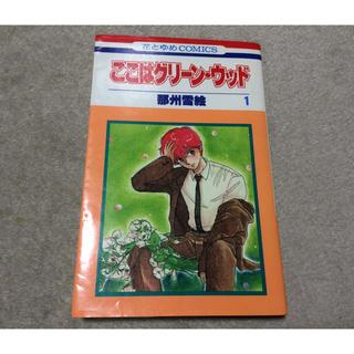 ハクセンシャ(白泉社)のここはグリーンウッド 全11巻(全巻セット)