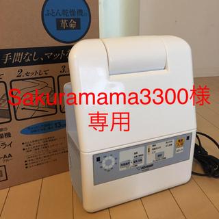 ゾウジルシ(象印)のSakuramama3300様専用です(衣類乾燥機)