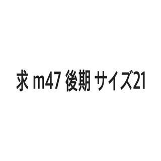 m47(ワークパンツ/カーゴパンツ)