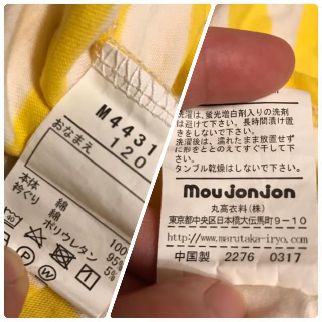 mou jon jon(ムージョンジョン)の120㎝⭐️ムージョンジョン⭐️イエローワンピ キッズ/ベビー/マタニティのキッズ服 女の子用(90cm~)(ワンピース)の商品写真