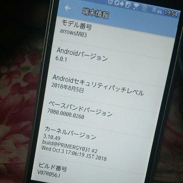 富士通(フジツウ)のarrows m03 m9020109 動作確認済み 送料無料 スマホ/家電/カメラのスマートフォン/携帯電話(スマートフォン本体)の商品写真