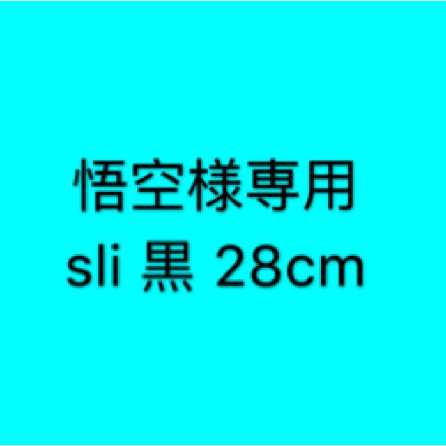 悟空様専用 sli 黒 28cm メンズの靴/シューズ(スニーカー)の商品写真