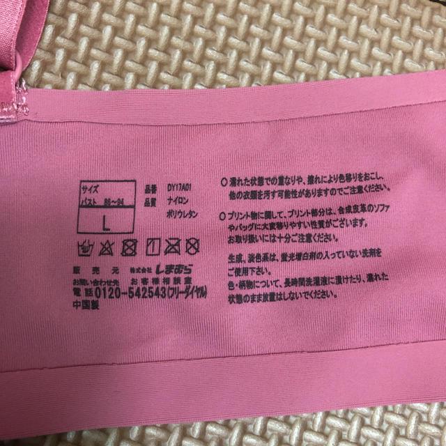 しまむら(シマムラ)のノンワイヤー モールドカップブラ【L】 レディースの下着/アンダーウェア(ブラ)の商品写真
