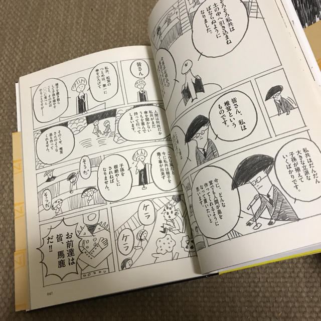 Ebony and Irony : 短編文学漫画集 / 長崎訓子 エンタメ/ホビーの漫画(その他)の商品写真