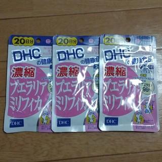 ディーエイチシー(DHC)のDHC   濃縮プエラリアミリフィカ(その他)