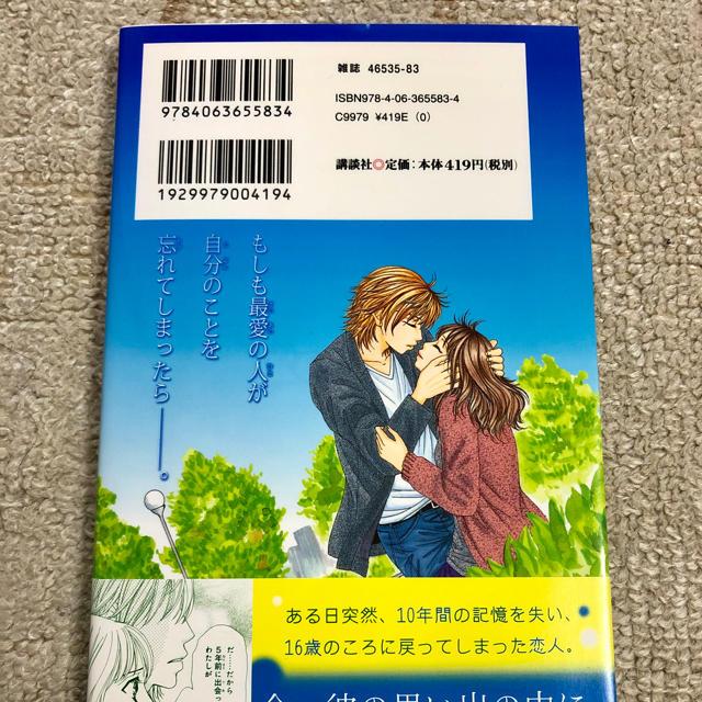 LOST10 流田まさみ エンタメ/ホビーの漫画(少女漫画)の商品写真