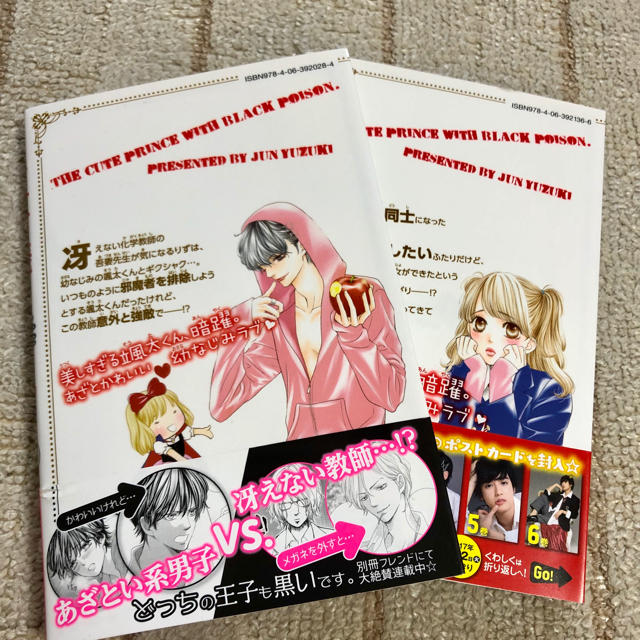 王子様には毒がある   2巻  6巻 エンタメ/ホビーの漫画(少女漫画)の商品写真