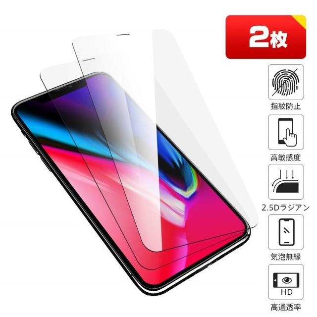 超人気!iPhone Xs Max用 強化ガラス 全面保護フィルム スマホ/家電/カメラのスマホアクセサリー(保護フィルム)の商品写真