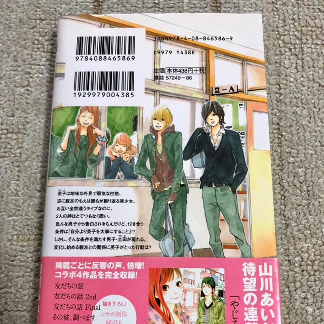 友だちの話 エンタメ/ホビーの漫画(少女漫画)の商品写真