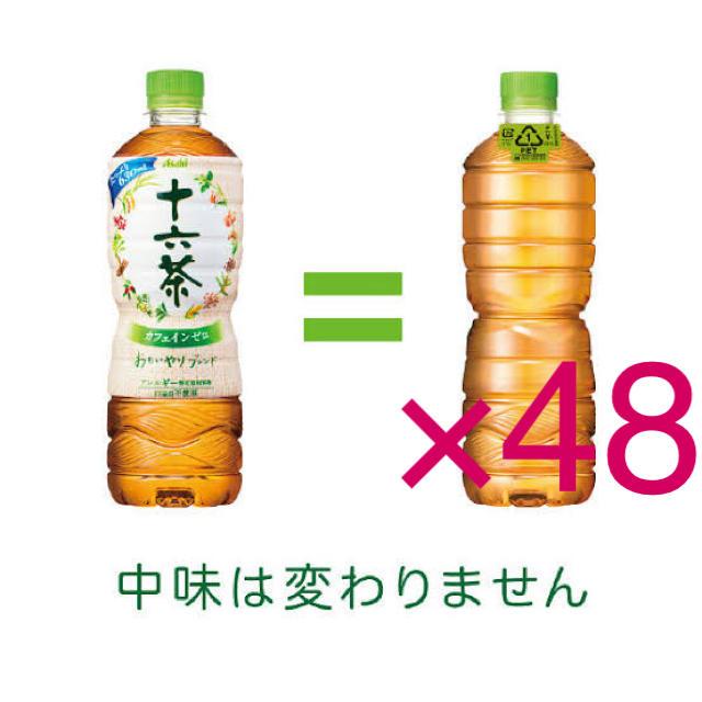 アサヒ(アサヒ)のアサヒ 十六茶 ラベルレスボトル(630mL*48本入) 食品/飲料/酒の飲料(茶)の商品写真