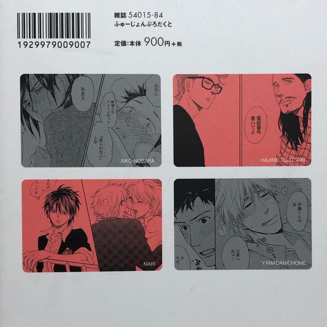 【BL コミック アンソロジー】BABY  vol.16  BITCH!特集 エンタメ/ホビーの漫画(BL)の商品写真
