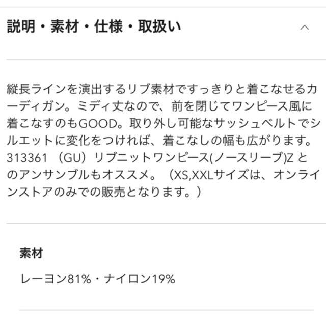 GU(ジーユー)の新品未使用‼︎完売品レア‼︎ リブ ロングカーディガン ベージュ レディースのトップス(カーディガン)の商品写真