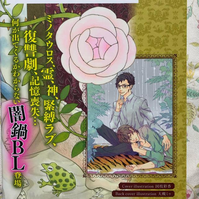 【BL コミック アンソロジー)特選スキモノBL エンタメ/ホビーの漫画(BL)の商品写真
