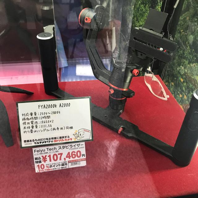 SONY(ソニー)のfeiyu tech a2000 スタビライザー 箱付き スマホ/家電/カメラのカメラ(その他)の商品写真