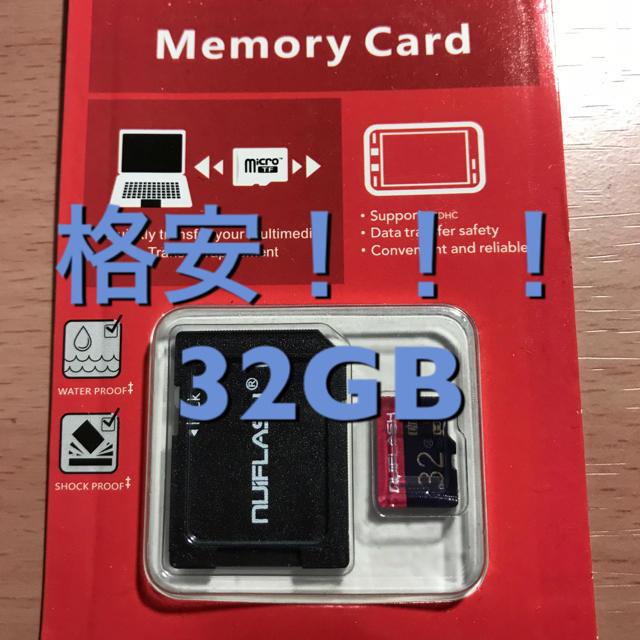 マイクロ SDカード microSD 32GB スマホ/家電/カメラのカメラ(ビデオカメラ)の商品写真