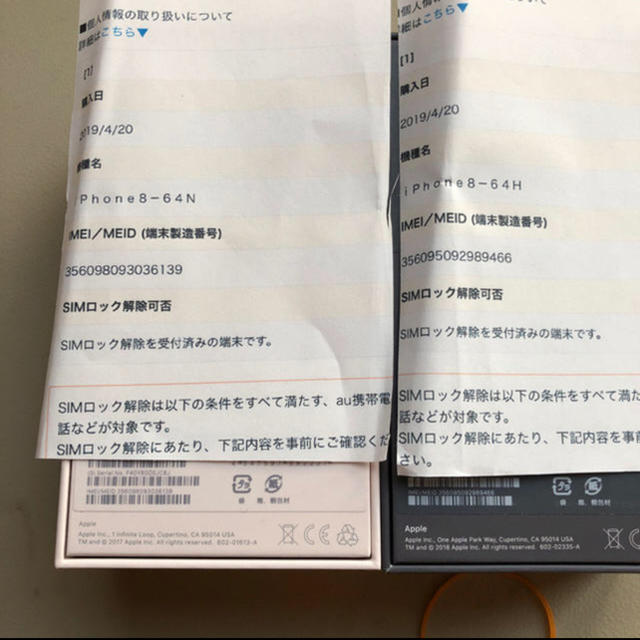 iPhone(アイフォーン)の新品 SIMロック解除済み iPhone8 64GB スマホ/家電/カメラのスマートフォン/携帯電話(スマートフォン本体)の商品写真