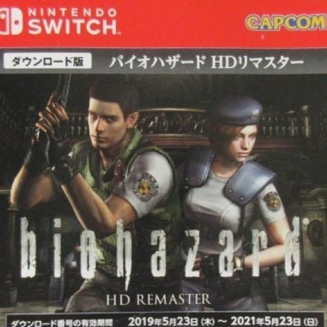 Nintendo Switch(ニンテンドースイッチ)のスイッチ バイオハザードHD ダウンロード版 エンタメ/ホビーのテレビゲーム(家庭用ゲームソフト)の商品写真