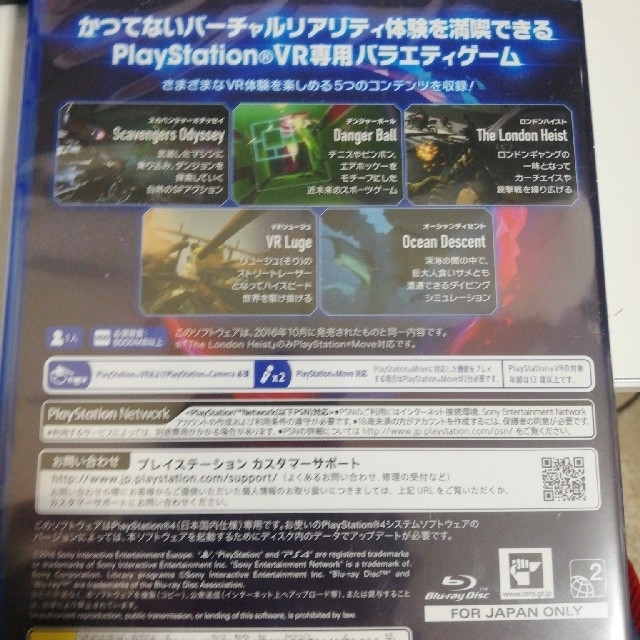 PlayStation VR(プレイステーションヴィーアール)のVR WORLDS ワールド エンタメ/ホビーのテレビゲーム(家庭用ゲームソフト)の商品写真