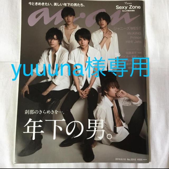 Sexy Zone(セクシー ゾーン)のyuuuna様専用 anan 2016年8月10日号 SexyZone切り抜き エンタメ/ホビーのタレントグッズ(アイドルグッズ)の商品写真
