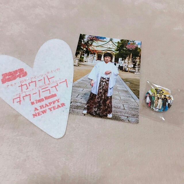 アキナ牛シュタイン エンタメ/ホビーのタレントグッズ(お笑い芸人)の商品写真