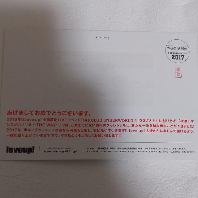 ポルノグラフィティ(ポルノグラフィティ)のポルノグラフィティ 2017年 年賀状 エンタメ/ホビーのタレントグッズ(ミュージシャン)の商品写真