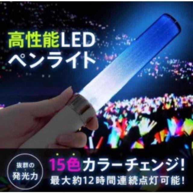 1「10本」 LED ペンライト 15色 カラーチェンジ コンサートライト* エンタメ/ホビーのタレントグッズ(アイドルグッズ)の商品写真