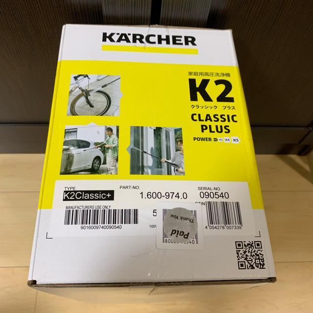 KARCHER ケルヒャー 高圧洗浄機 K2クラシックプラス K2CP スマホ/家電/カメラの生活家電(掃除機)の商品写真