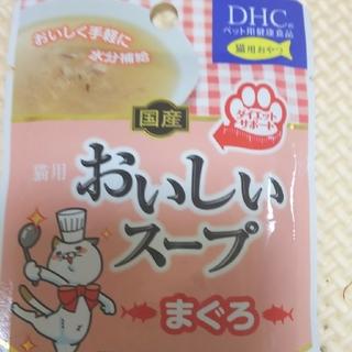 ディーエイチシー(DHC)のDHC無添加国産おいしいスープまぐろ(猫)