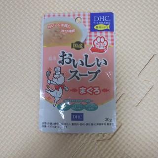 ディーエイチシー(DHC)のDHC国産おいしいスープ無添加まぐろ(ペットフード)