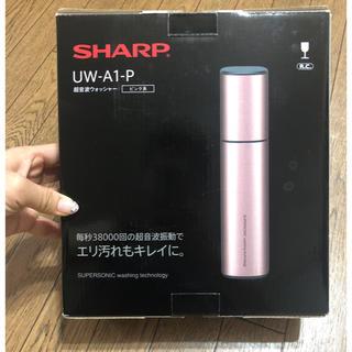 SHARP - 超音波ウォッシャー