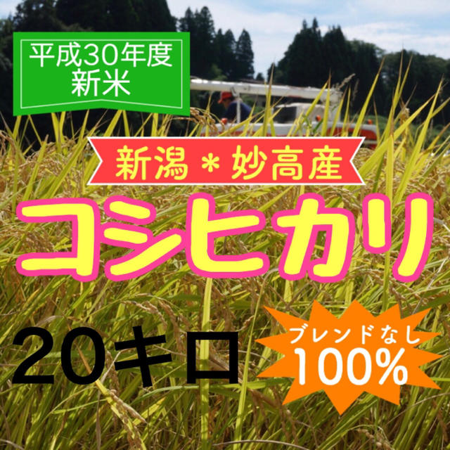 Mai様専用【農家直送】 平成30年度 新米 新潟・妙高産コシヒカリ 20キロ 食品/飲料/酒の食品(米/穀物)の商品写真