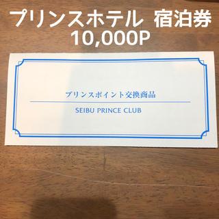 Prince - プリンスホテル ペア 宿泊券 10,000P