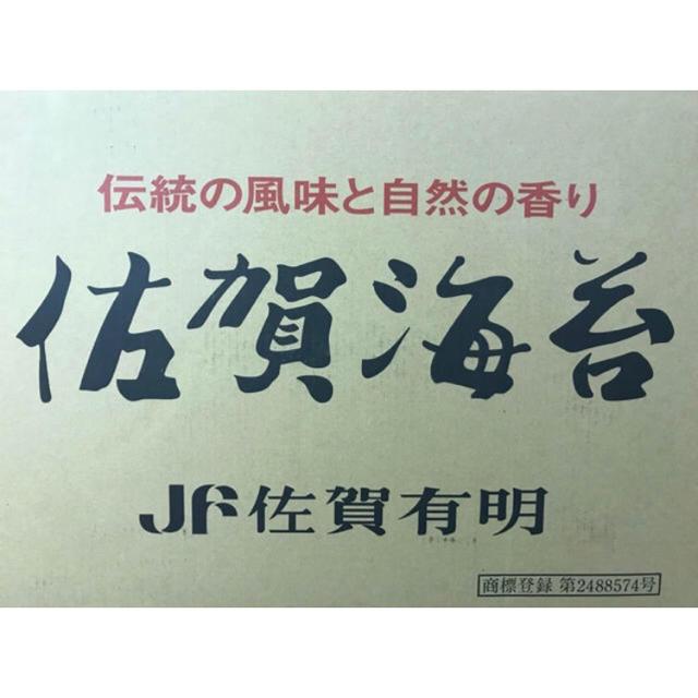 佐賀県有明海産 焼き海苔 半切60枚 送料無料 食品/飲料/酒の加工食品(乾物)の商品写真