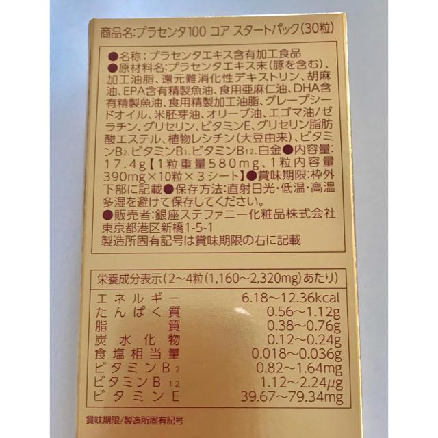 プラセンタ100 コア 食品/飲料/酒の健康食品(その他)の商品写真