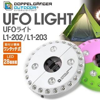 ドッペルギャンガー(DOPPELGANGER)の廃盤希少 ドッペルギャンガー UFO ライト 新品(テント/タープ)