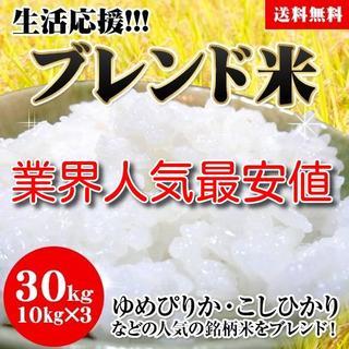 米 人気の銘柄米をブレンド(米/穀物)