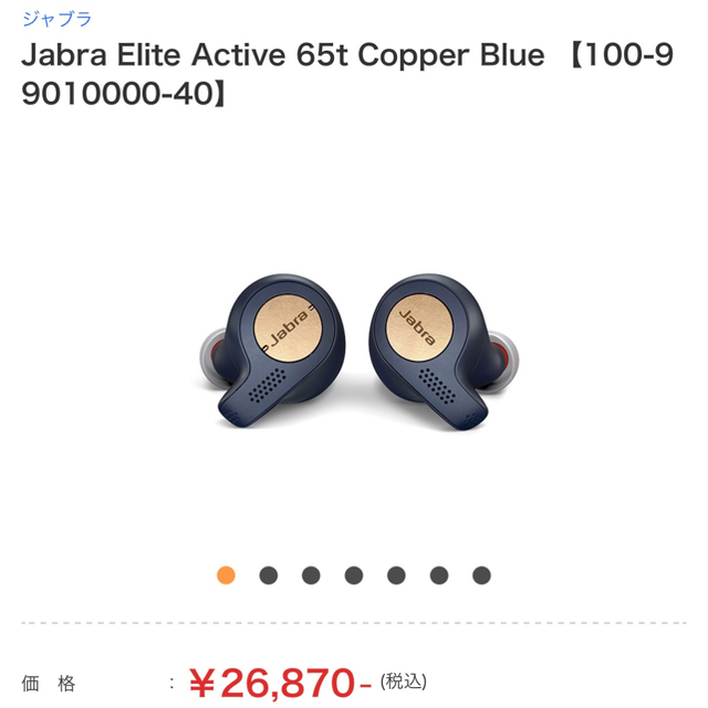 Jabra Elite Active 65t スマホ/家電/カメラのオーディオ機器(ヘッドフォン/イヤフォン)の商品写真