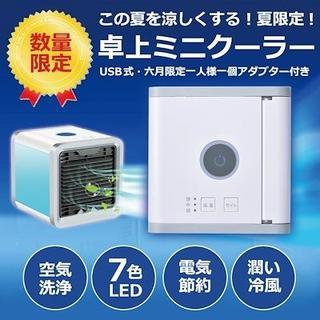 半額・二台目熱中症対応 パーソナルクーラー 卓上 ポータブル ミニ 扇風機(加湿器/除湿機)