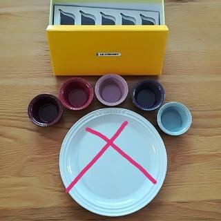 ルクルーゼ(LE CREUSET)のル・クルーゼ 美品 5色 お皿(食器)