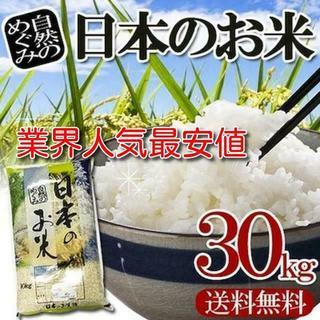 <コストパフォーマンス抜群>【カート使えます】【送料無料】日本のお米(米/穀物)