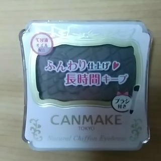 キャンメイク(CANMAKE)のナチュラルシフォンアイブロウ 02 アーモンドショコラ(パウダーアイブロウ)