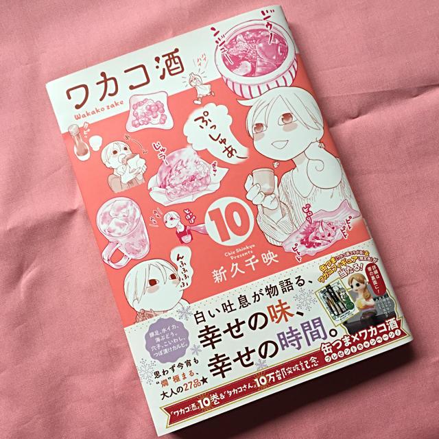 ワカコ酒10 エンタメ/ホビーの漫画(女性漫画)の商品写真