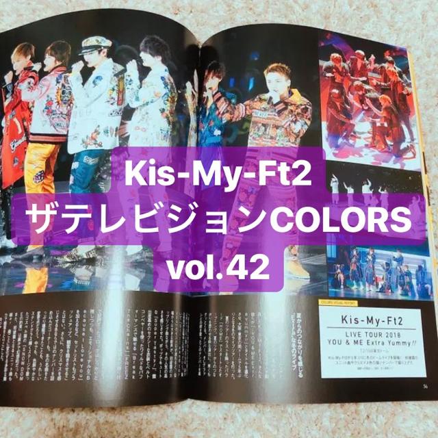 Kis-My-Ft2(キスマイフットツー)の[4] Kis-My-Ft2 ザテレビジョン COLORS vol.42 エンタメ/ホビーの雑誌(アート/エンタメ/ホビー)の商品写真