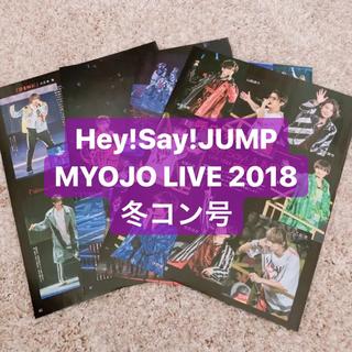 ヘイセイジャンプ(Hey! Say! JUMP)の[6] Hey!Say!JUMP MYOJO LIVE 2018 冬コン号(アート/エンタメ/ホビー)