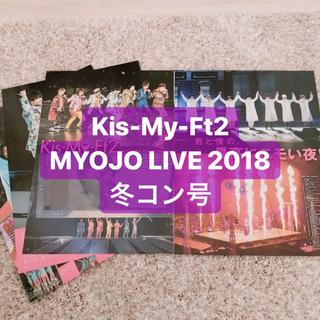 キスマイフットツー(Kis-My-Ft2)の[7] Kis-My-Ft2 MYOJO LIVE 2018 冬コン号(アート/エンタメ/ホビー)