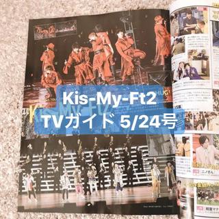 キスマイフットツー(Kis-My-Ft2)の[13] Kis-My-Ft2 TVガイド 5/24号(アート/エンタメ/ホビー)