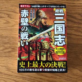 三国志 赤壁の戦い レッドクリフ (コミック)(漫画雑誌)