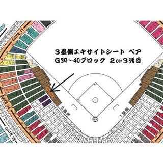 ヨミウリジャイアンツ(読売ジャイアンツ)の7/31(水) 巨人VS広島 3塁側エキサイトシート 2or3列目 ペア(野球)