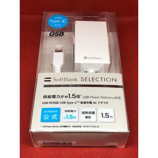 ソフトバンク(Softbank)のソフトバンク SB-AC19-TCPD 急速充電器(バッテリー/充電器)